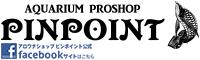 アクアリウムプロショップピンポイントfacebook